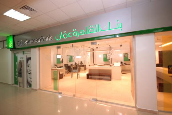 23f90bf92 Cairo Amman Bank (CAB) recently inaugurated a new office at the Jordan  University campus in Aqaba. The opening of the office will now make it easy  for ...