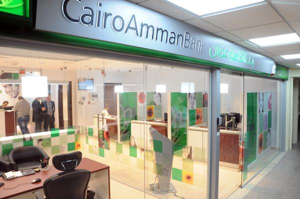 8807d4f76 Cairo Amman Bank, Palace of Justice Branch became accessible again to its  customers in its new design following the new expansion of the branch, ...