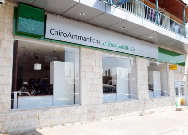 31ca00216 Cairo Amman Bank has completed the works on the expansion and renovation  which were carried out at the location of its branch at King Talal Street  in the ...