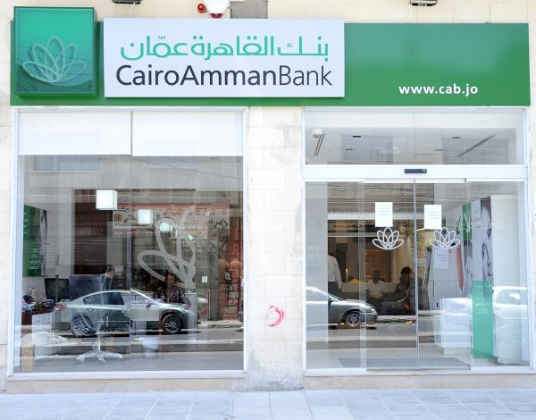 eb2213165 Cairo Amman Bank started receiving its customers at the location of its new  branch in Hikma Street in Irbid City close to Hanina Traffic lights.